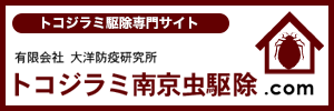 トコジラミ南京虫駆除.com