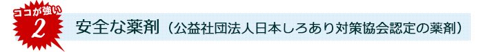 安全な薬剤(公益社団法人日本しろあり対策協会認定の薬剤)