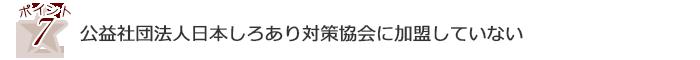 公益社団法人日本しろあり対策協会に加盟していない