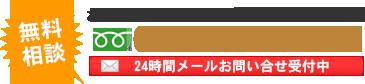 telシロアリ大阪ドットコム